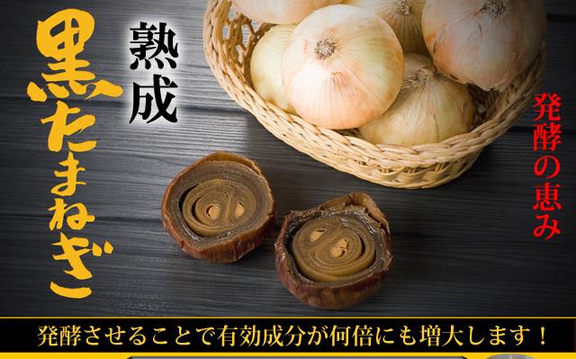 自然派食品「熟成黒たまねぎ粒タイプ」