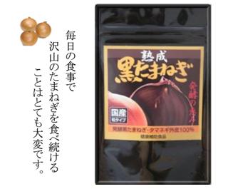 黒玉ねぎの発酵の力