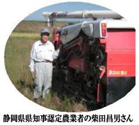 エコファーマーによる環境にやさしい農業生産